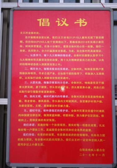合阳县残联率先发出倡议以十九大精神促脱贫攻坚工作