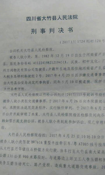 四川大竹县行人高速路被撞交警认定司机全责并获刑显失公平被举报